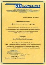 Сертификат торгового партнёра ТехноНИКОЛЬ.